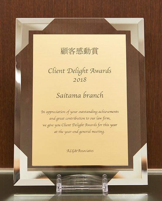 顧客感動賞(CLIENT DELIGHT AWARDS)2018 支部部門