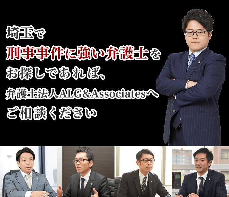 埼玉で刑事事件に強い弁護士をお探しであれば、弁護士法人ALG&Associatesへご相談ください