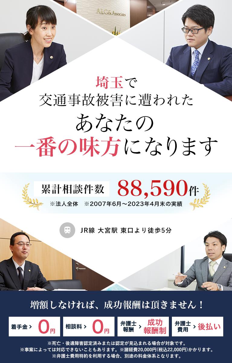 埼玉で交通事故被害に遭われたあなたの一番の味方になります