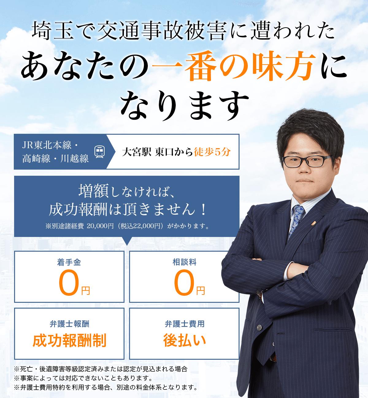 埼玉で交通事故被害に遭われた方へ保険会社とのやり取りや賠償額の交渉は弁護士へご相談ください。最終的な解決までしっかりサポート致します。弁護士法人ALG&Associates