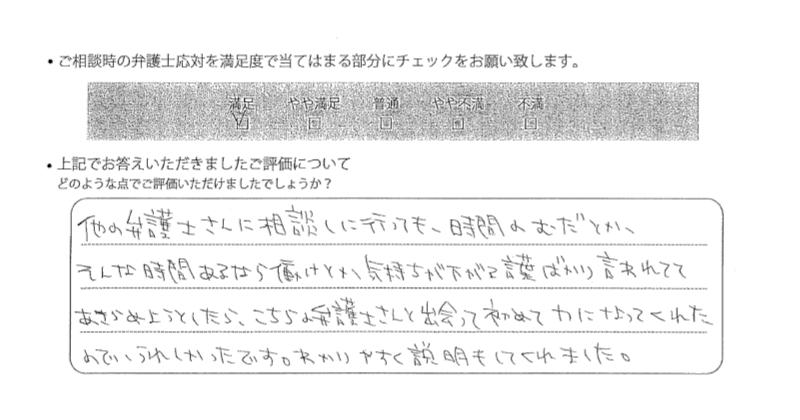 埼玉法律事務所にご相談いただいたお客様の声